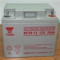 汤浅蓄电池NP38-12