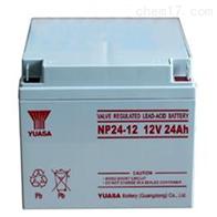 汤浅蓄电池NP24-12