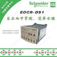 EOCRDS1反时限机械型保护继电器施耐德EOCR