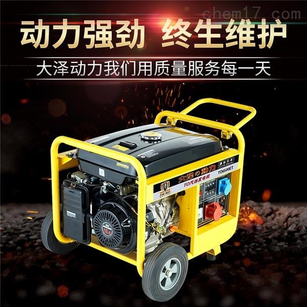 带轮子8千瓦汽油发电机