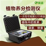 FT-ZY20植物营养测定仪