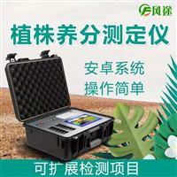 FT--ZY30植株养分测定仪