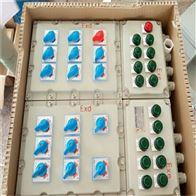 BXMD铸铝合金非标防爆配电箱定制