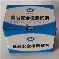 DW-SJ-WJGASN味精中谷氨酸钠速测试剂盒