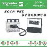 EOCR-FEZ/EOCRFEZ-WRAM7WA电机保护器施耐德