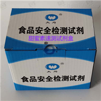 甜蜜素速测试剂盒