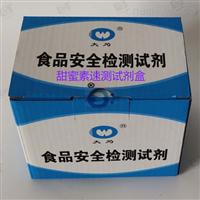 DW-SJ-TMS甜蜜素速测试剂盒