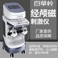 N-800經顱磁刺激儀的使用禁忌