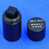GBW(E)130121镨钕滤光片标准物质