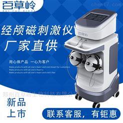 N-800經顱磁刺激儀使用應該注意什麽