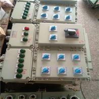 BXMD厂用防爆照明配电箱非标定制