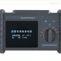 標準電阻 防雷檢測儀器設備套裝