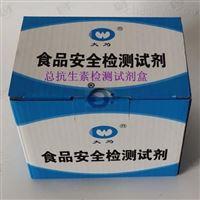 总抗生素检测试剂盒