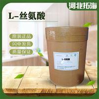 食品级食品级L-丝氨酸生产厂家
