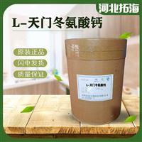 食品级食品级L-天门冬氨酸钙生产厂家