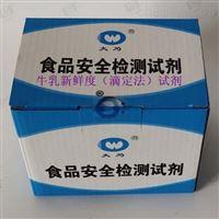 牛乳新鲜度(滴定法)试剂