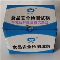 牛乳新鲜度速测试剂盒