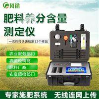 FT-FE肥料养分含量速测仪