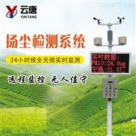 YT-YC05噪声扬尘监测系统厂家