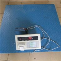 SCS-3000kg3吨花纹钢地磅秤-带打印小票功能电子平台秤