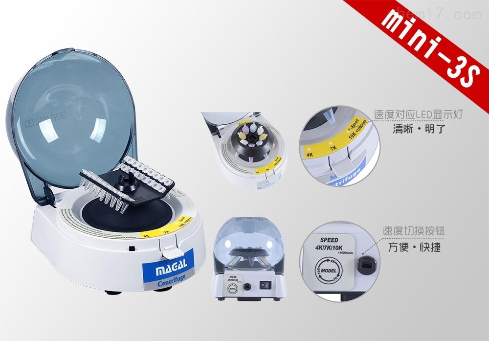 上海迈皋 Mini-3S 微量空冷型迷你离心机