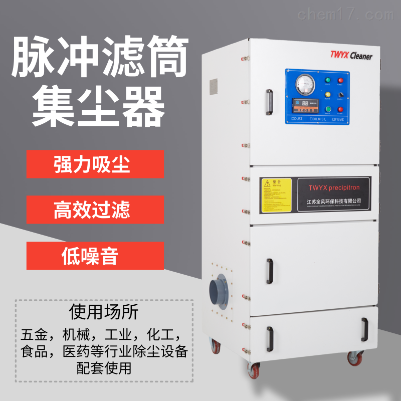 除尘器设备供应厂家