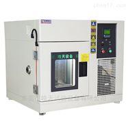 SMD-36PF定制桌上型温湿度恒温恒湿试验箱专业厂家