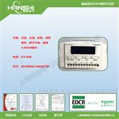 EOCR-PMZ漏电接地模拟量输出电动机保护器