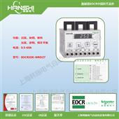 EOCR-3DE智能电动机保护继电器施耐德