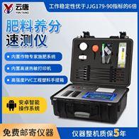 YT-TR04高智能土壤养分快速检测仪厂家