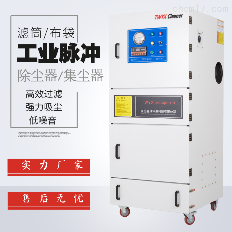 单机脉冲滤筒除尘器
