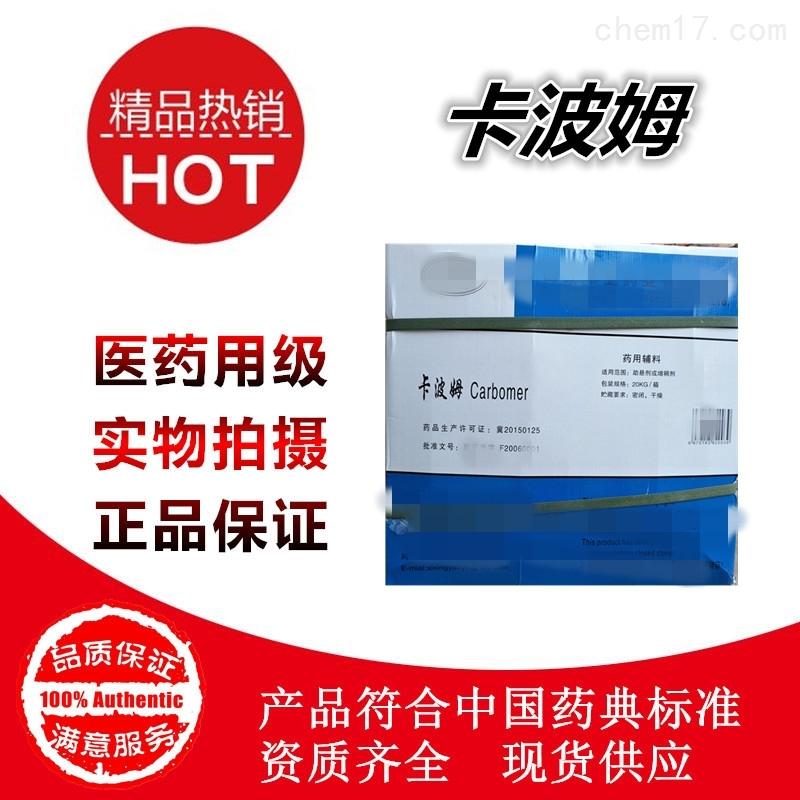 卡波姆934-20kg包装 免洗凝胶