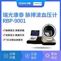 RBP-9001瑞光康泰脉搏波医用血压计