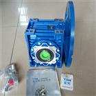 NMRW050-20台州紫光高效率NMRW050蜗轮蜗杆机