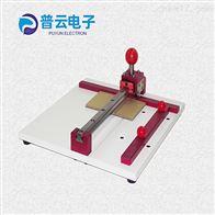 PY-H603A瓦楞纸板ECT边压PAT粘合取样器