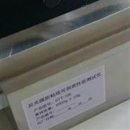 LHFL-106反光膜防粘纸可剥离性能测试仪