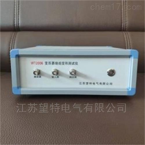 厂家直销 望特变压器绕组变形测试仪