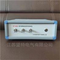 * 望特变压器绕组变形测试仪