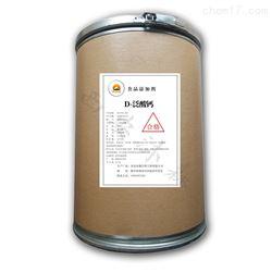 食品级食品级D-泛酸钙生产厂家