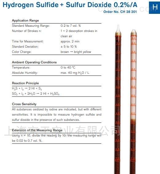 CH28201硫化氢二氧化硫检测管