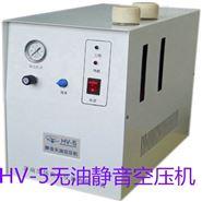 HV-5靜音無油空壓機