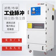 工業小型濾筒除塵器