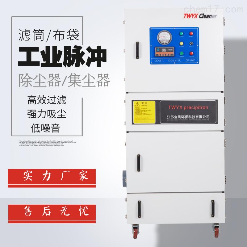 工业用脉冲式除尘器