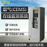 新型煙氣(CEMS)在線監測系統