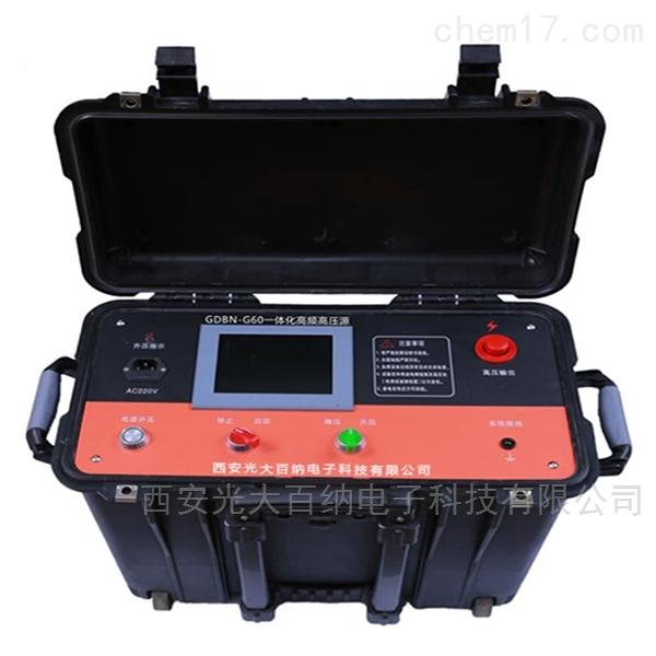 一体化电缆测试高压电源(变电箱)
