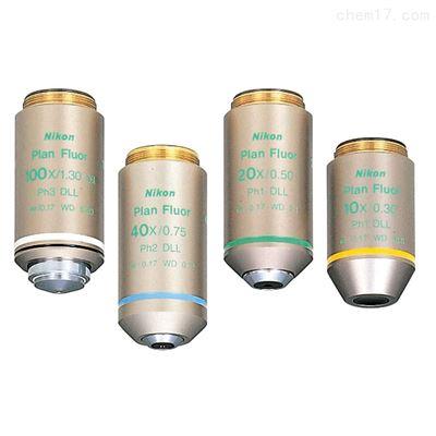 CFI Plan Fluor DLL尼康荧光相差物镜