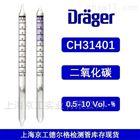 德尔格CH31401二氧化碳检测管