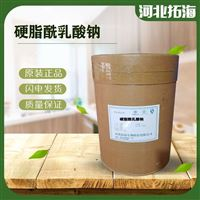食品级食品级硬脂酰乳酸钠生产厂家