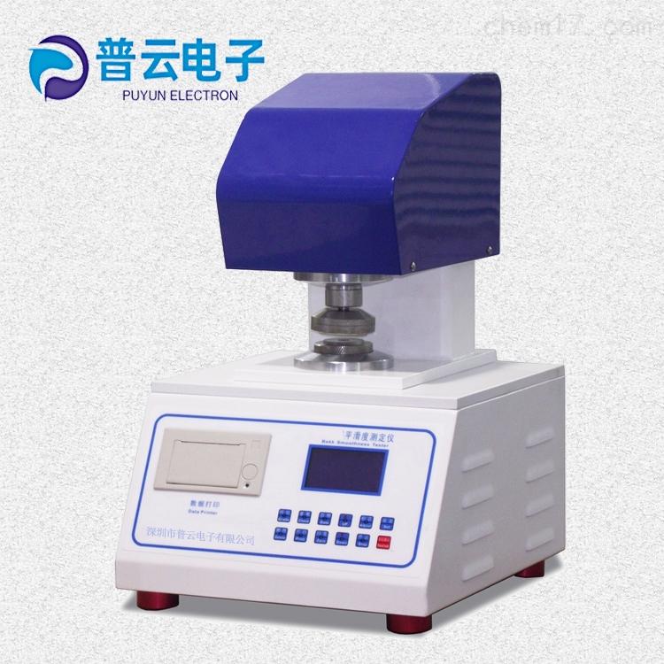深圳普云PY-H622纸张平滑度测定仪