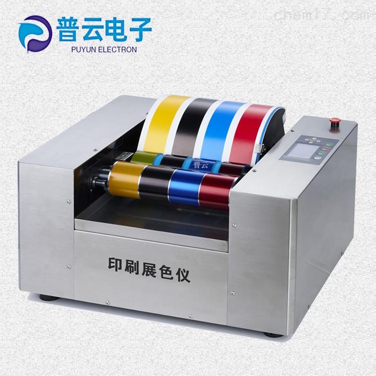 深圳普云PY-E626胶版油墨专色打样机